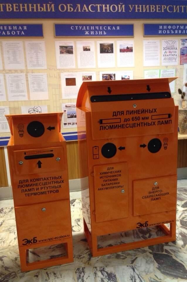 Сбор опасных отходов в Университете