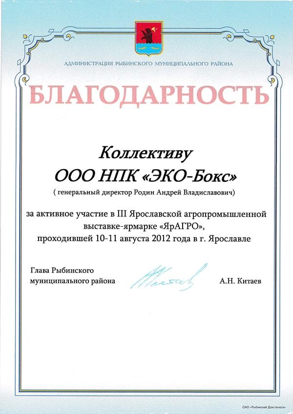 Благодарность от Администрации Рыбинского района