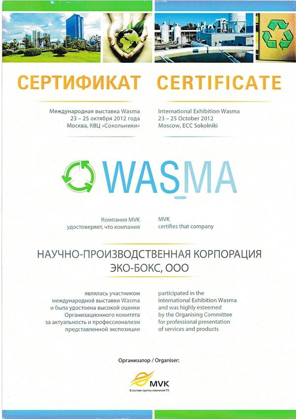 Международная выставка Wasma