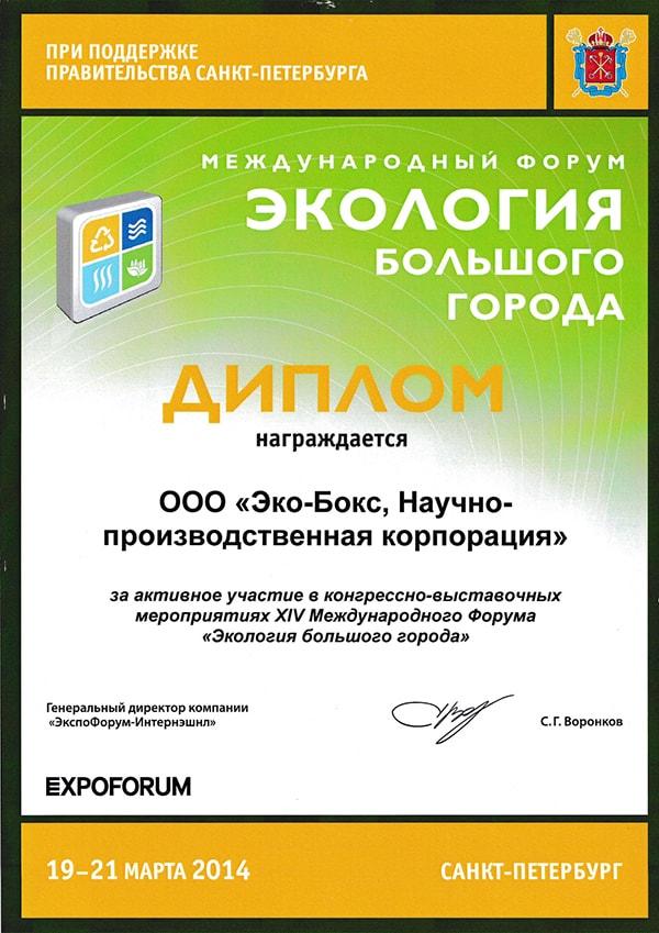 Награда международного форма Экология большого города