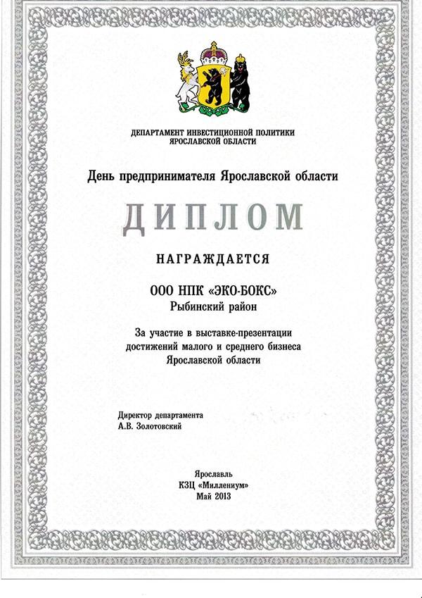 Выставка достижений среднего бизнеса Ярославской области